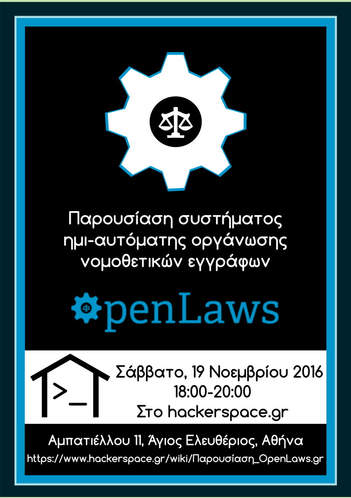 Openlaws at hsgr 20161119.png